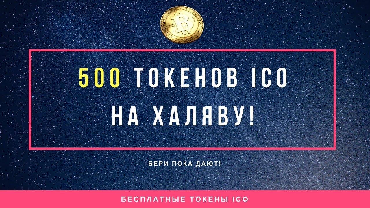 Токен ico. что такое токен криптовалюты и как его купить? - blockchaindesk.ru