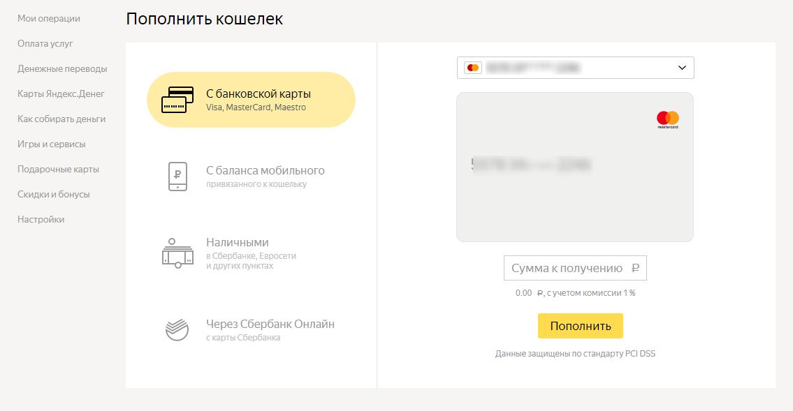 Яндекс деньги: что это засервис икак импользоваться, преимущества инедостатки системы
