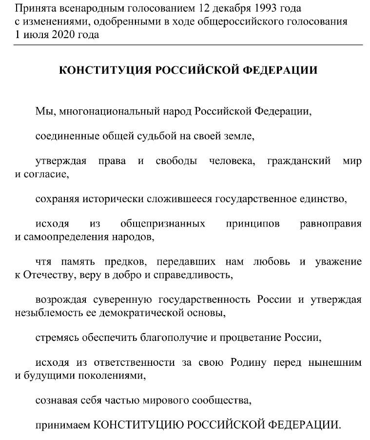 Статья 3 конституции рф с комментариями 2020: последние изменения и поправки, судебная практика