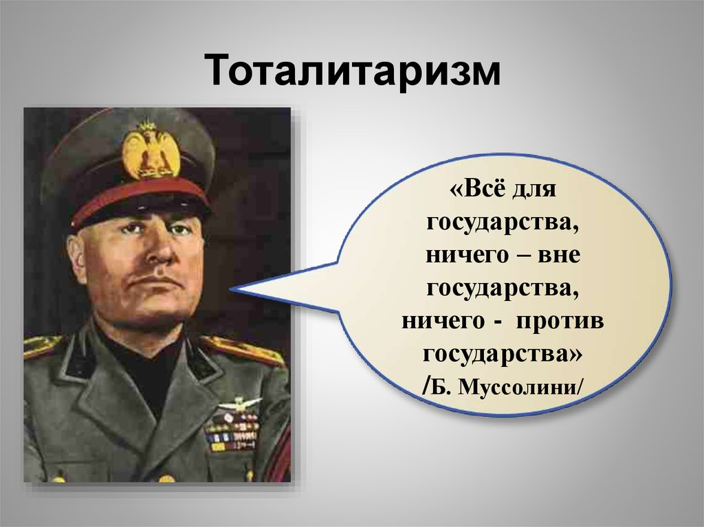 Тоталитаризм: примеры - характеристики - отличие от авторитаризма - узнай что такое