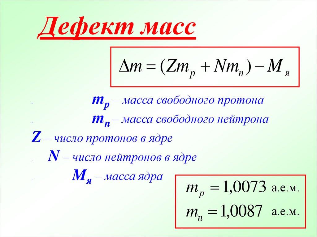 Дефект массы — википедия. что такое дефект массы