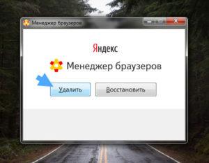 Как удалить менеджер браузеров от яндекс - пк консультант