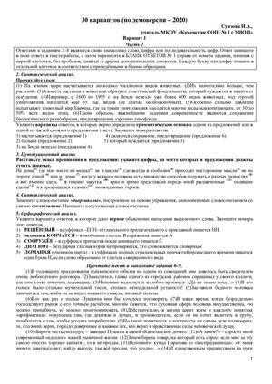 Сочинение красота русского языка