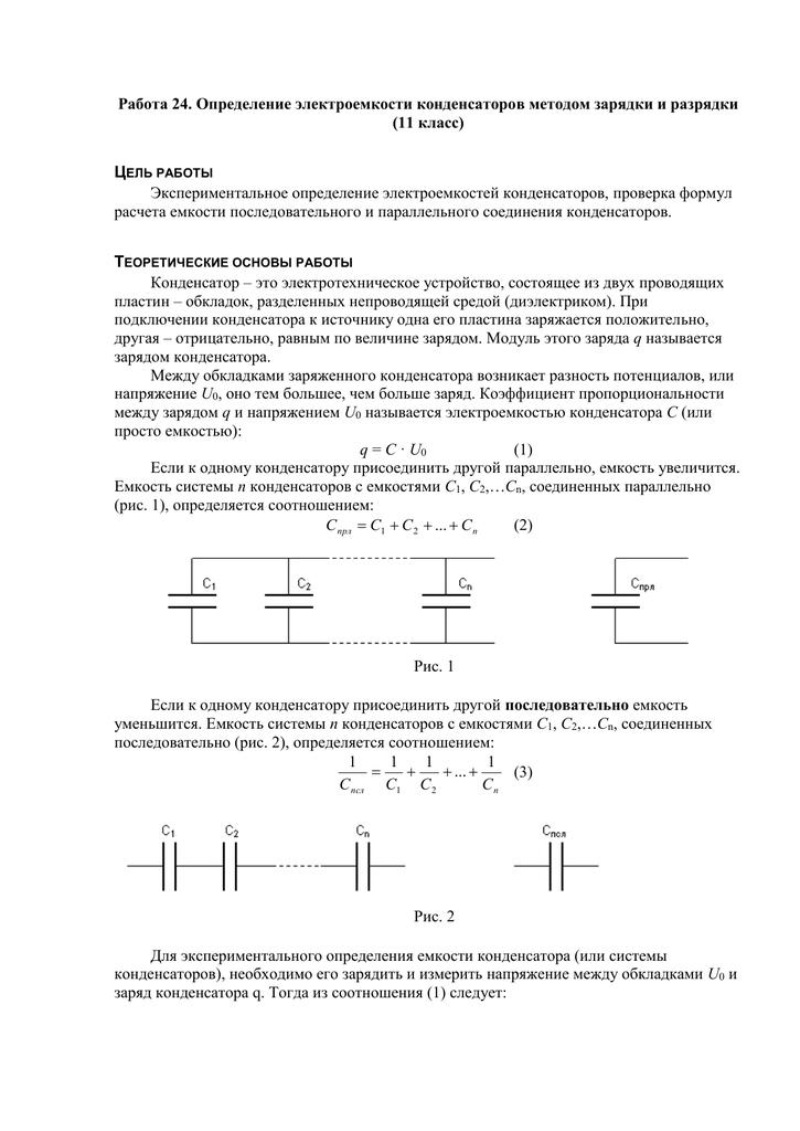 Что такое электроемкость конденсатора? :: syl.ru