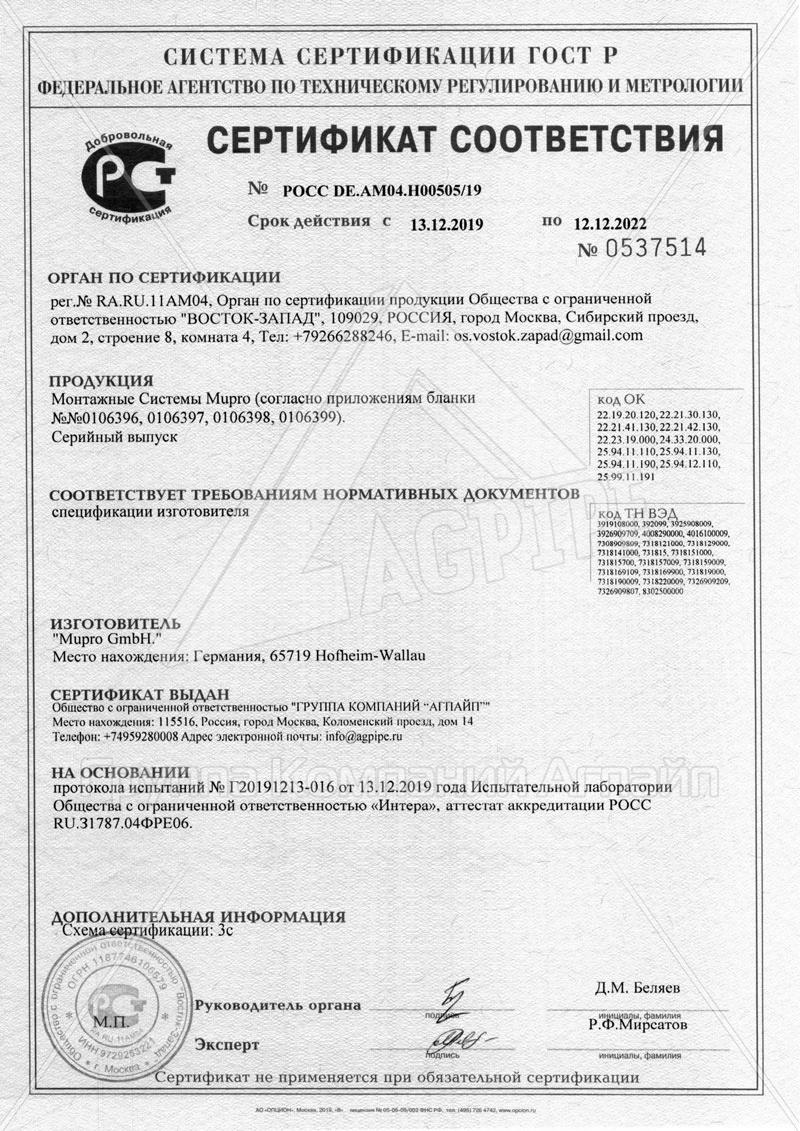 Сертификат соответствия на продукцию: что это такое, кто выдает, подтверждающий качество товара по тр тс, заверяется ли копия печатью, образец и бланк документа