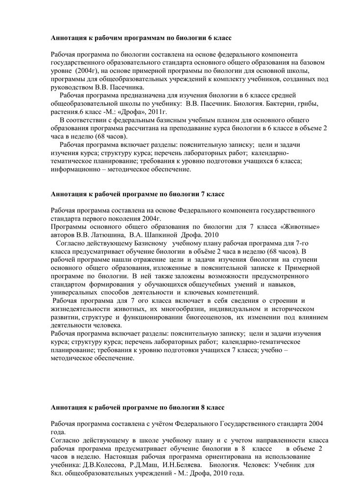 Память и обучение. биология 8 класс. пасечник