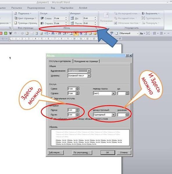 Как уменьшить или увеличить интервалы между строками и абзацами в ворде