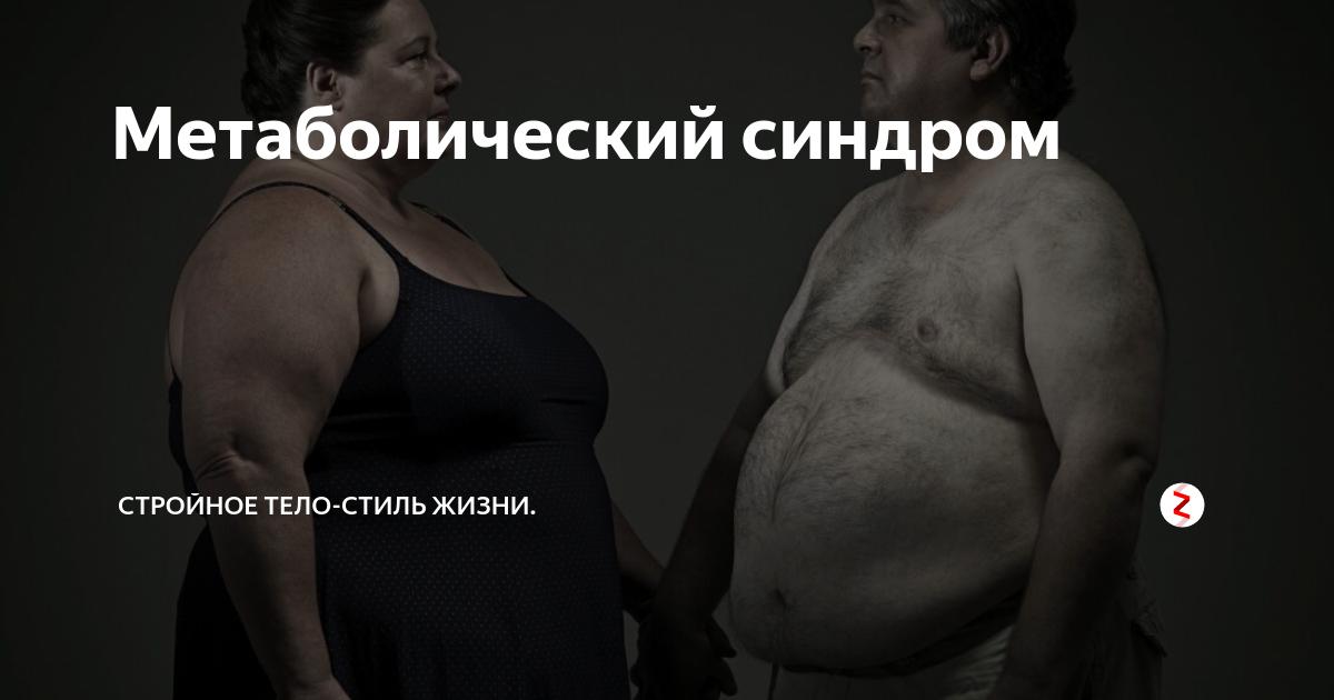 Метаболический синдром – как улучшить качество жизни?
