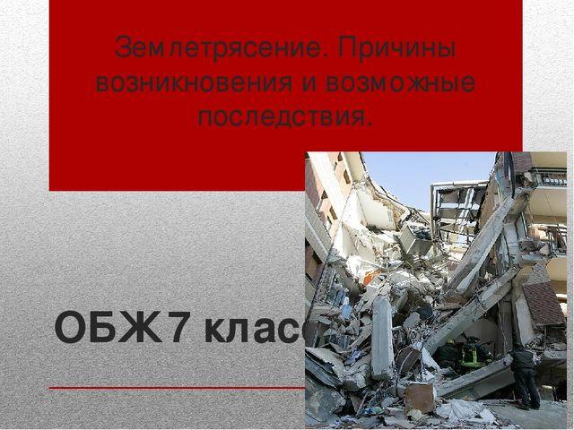 Землетрясения: причины и последствия