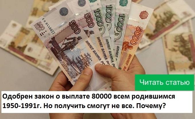 Выплаты родившимся с 1970 по 1993 в 2020 году (как получить)