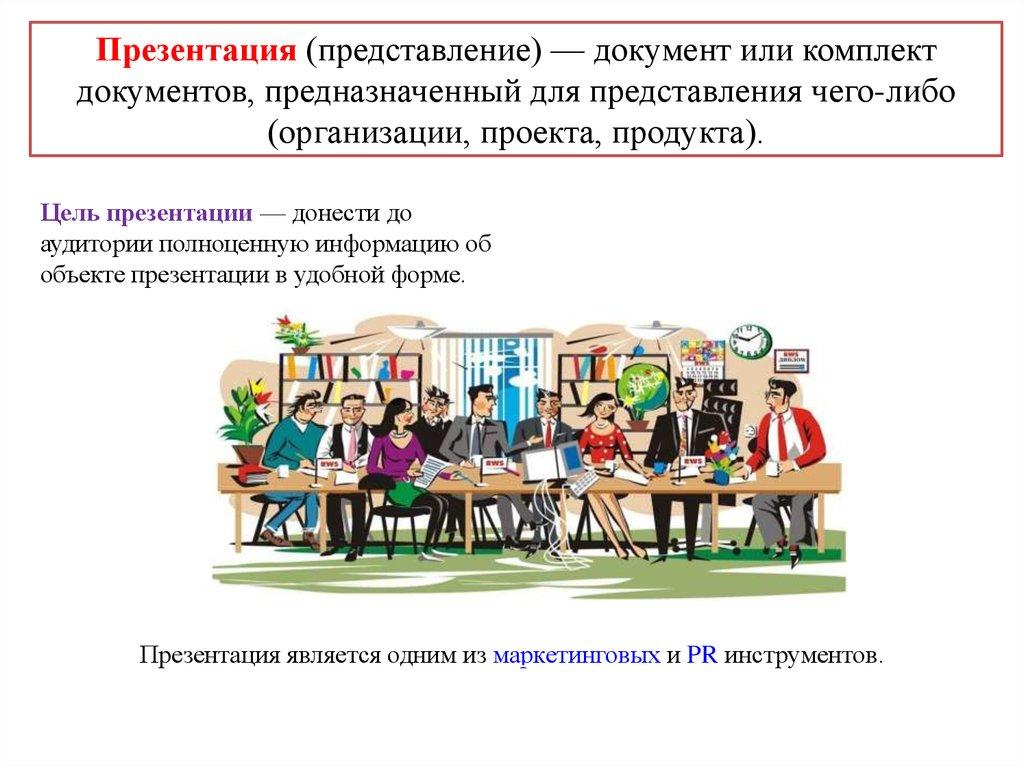 Интерактивное оборудование виды. производители. тренды. марысаев а.в. 19.02.2014. - презентация