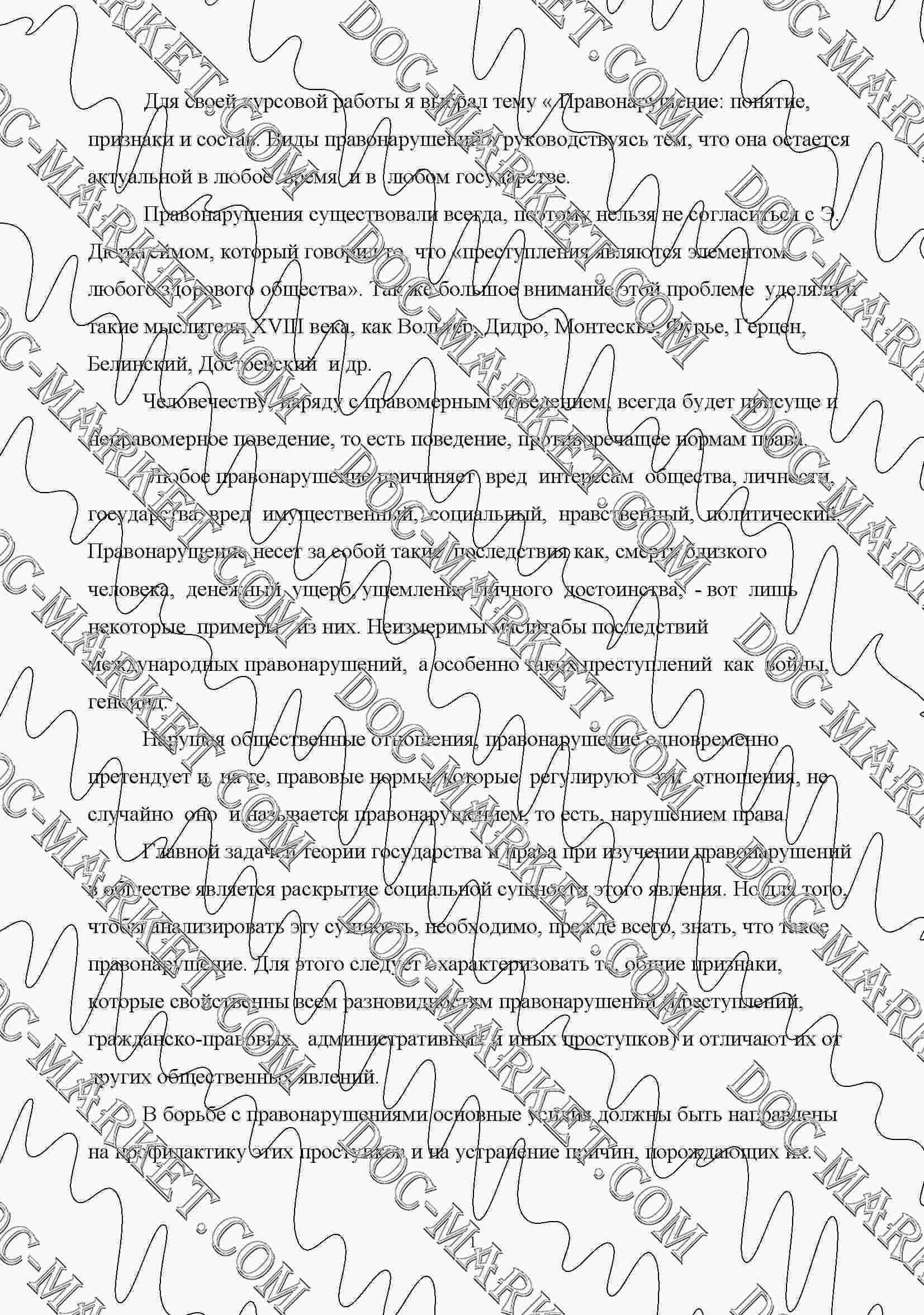 Состав правонарушений: понятие и значение:  состав правонарушения - это совокупность субъективных и объективных