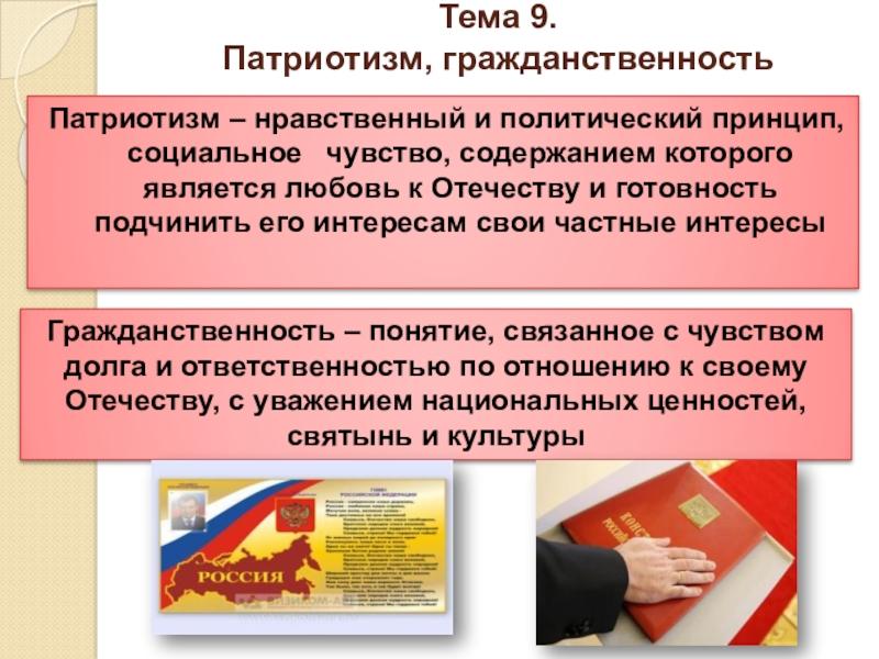 Гражданственность - это нравственная позиция  :: syl.ru