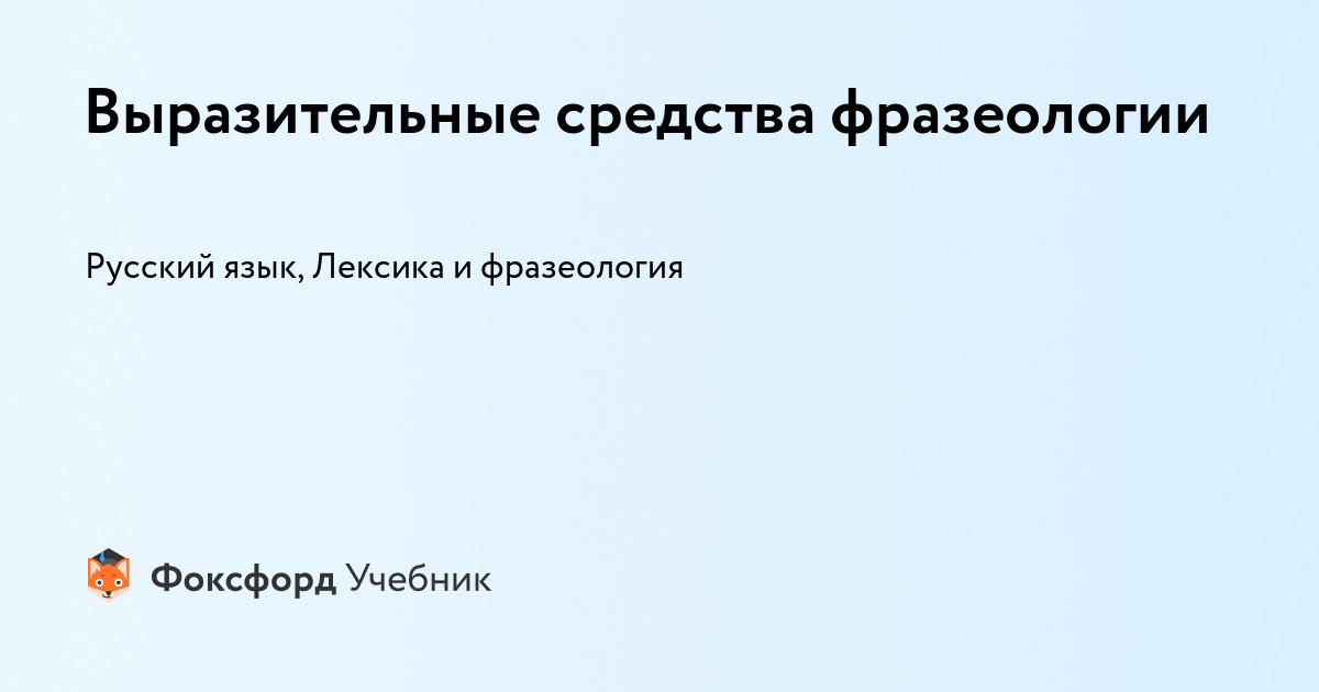 Как определить и что это такое фразеологизмы в русском языке