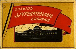 Всероссийское учредительное собрание