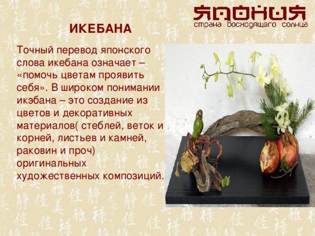 Икебана — википедия. что такое икебана