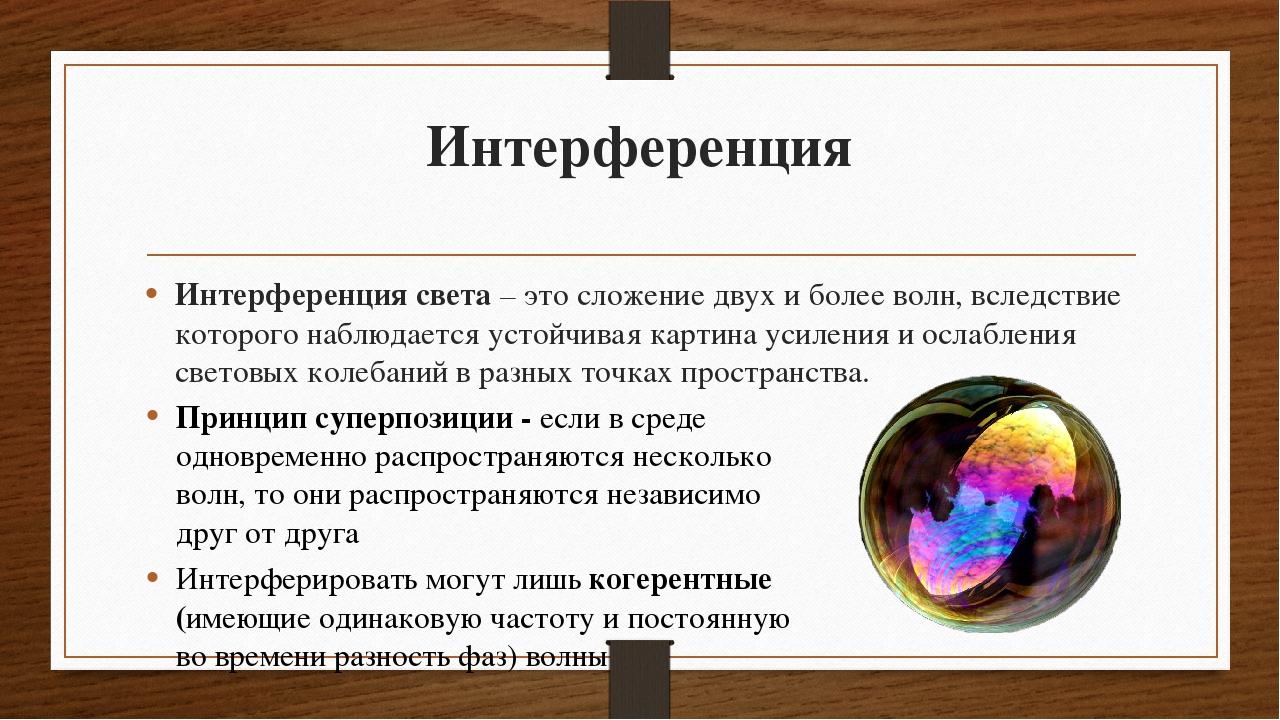 Интерференция света — википедия. что такое интерференция света