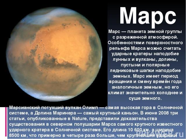 Сразу три научные миссии этим летом отправились к марсу — российская газета