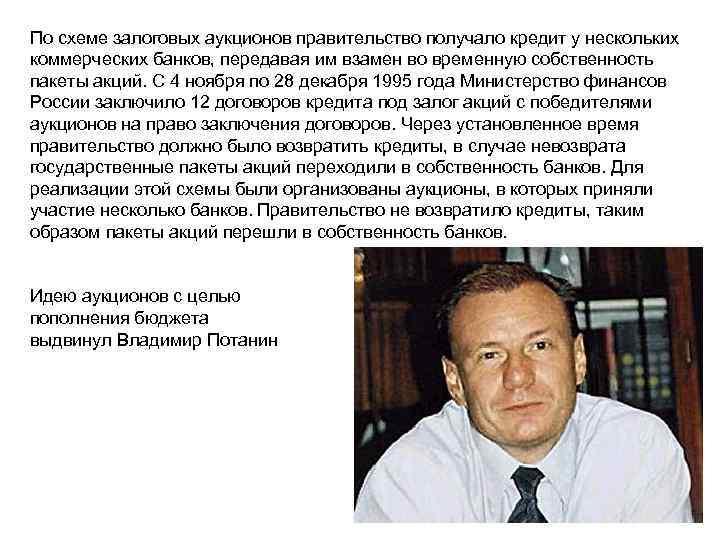 Залоговые аукционы в россии: смысл и последствия