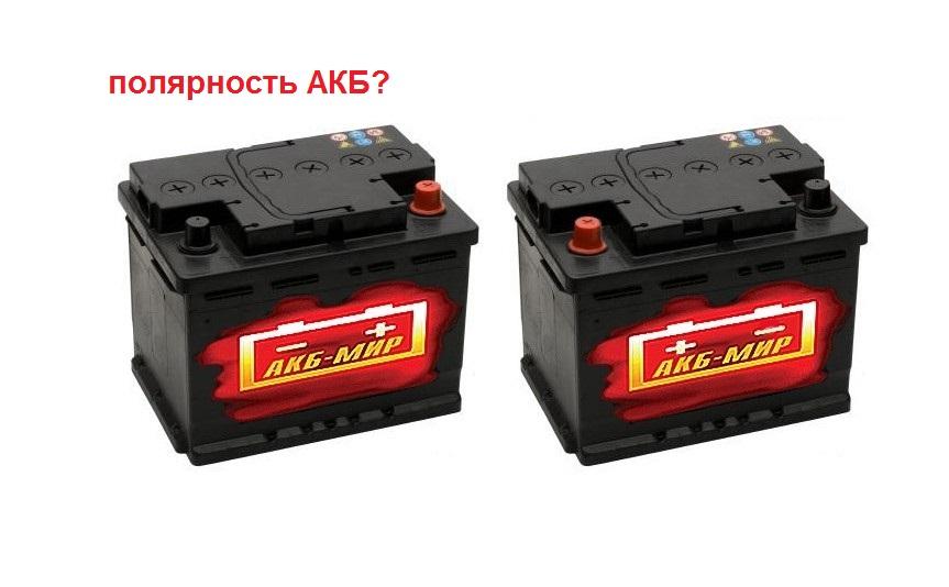 Прямая и обратная полярность аккумулятора: в чем отличие, какой выбрать?