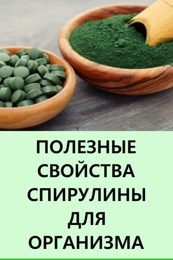 Спирулина - полезные свойства для мужчин и женщин, применение, где купить