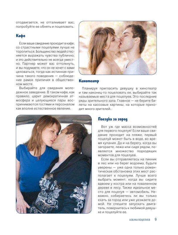 Как надо целоваться правильно: виды и способы, французский поцелуй и другие техники
