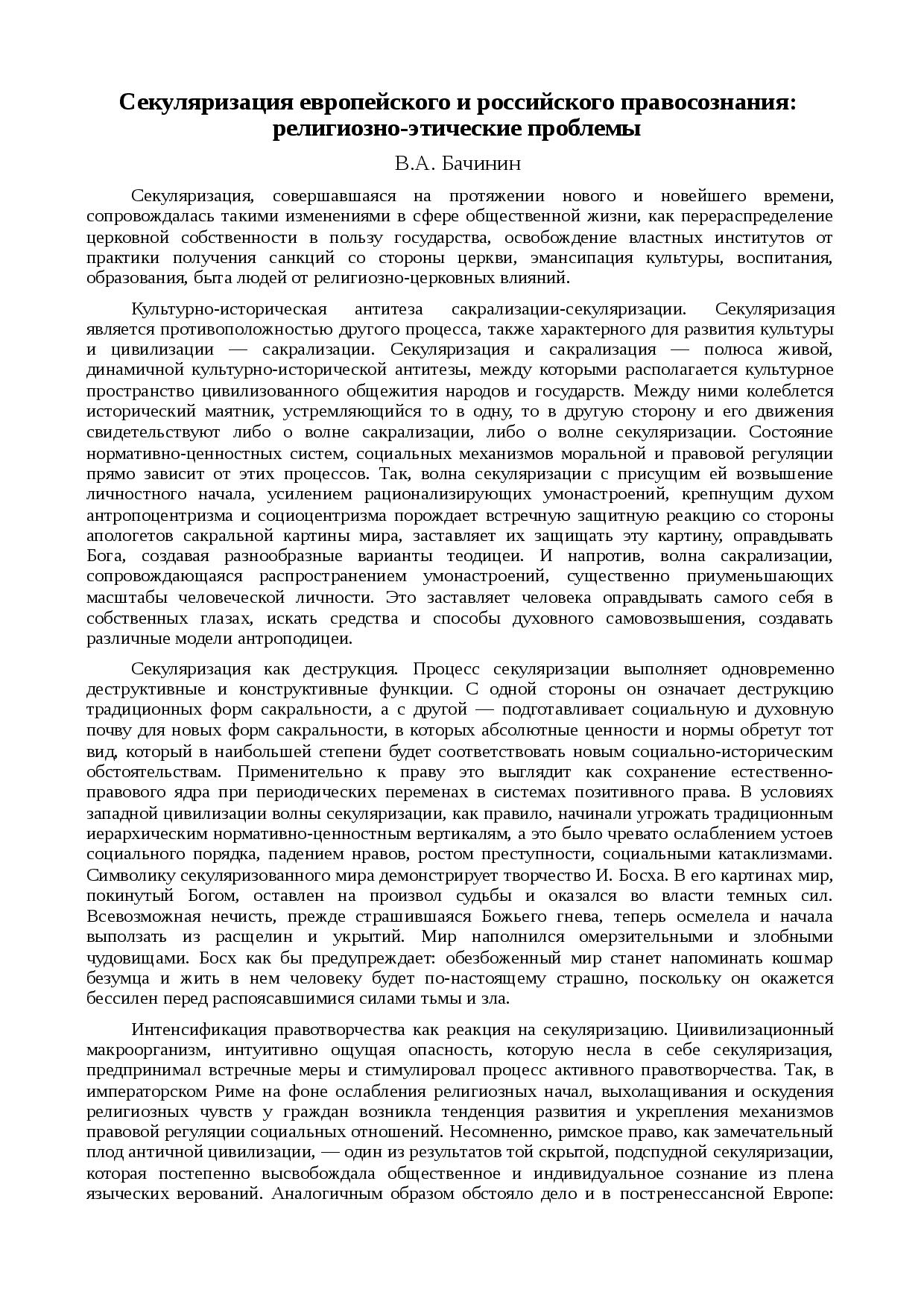 Секуляризация (социология) — википедия. что такое секуляризация (социология)