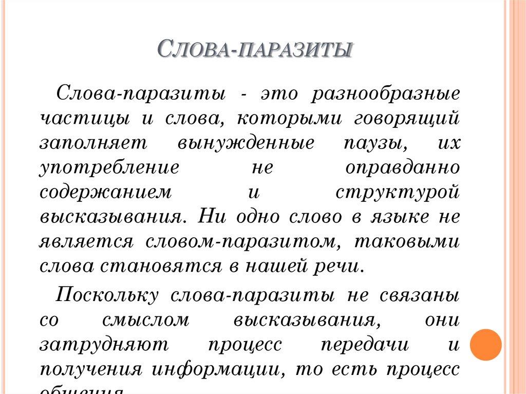 Что такое паразитизм? определение, синоним :: syl.ru