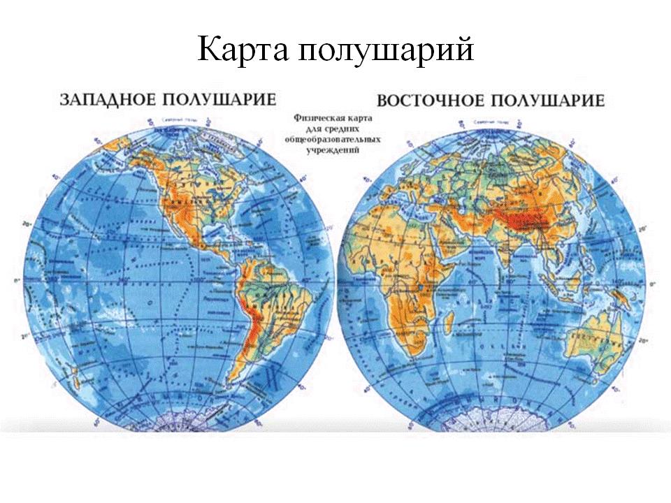 Океаны и материки, их названия, расположение на карте