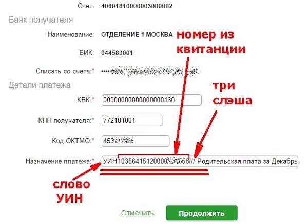 Какой уин указывать при оплате госпошлины в росреестр | sodeistvie70.ru