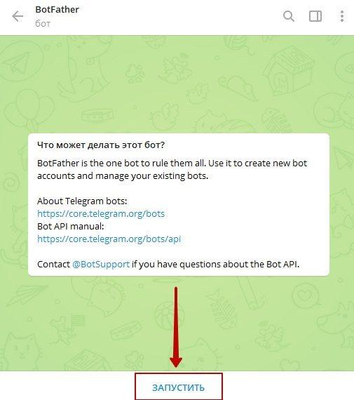 Боты в телеграмм: что это такое и как ими пользоваться