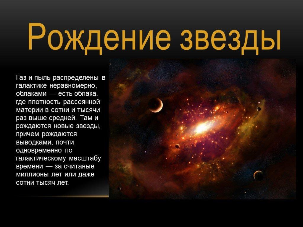 Что такое звезды? - любительская астрономия для начинающих