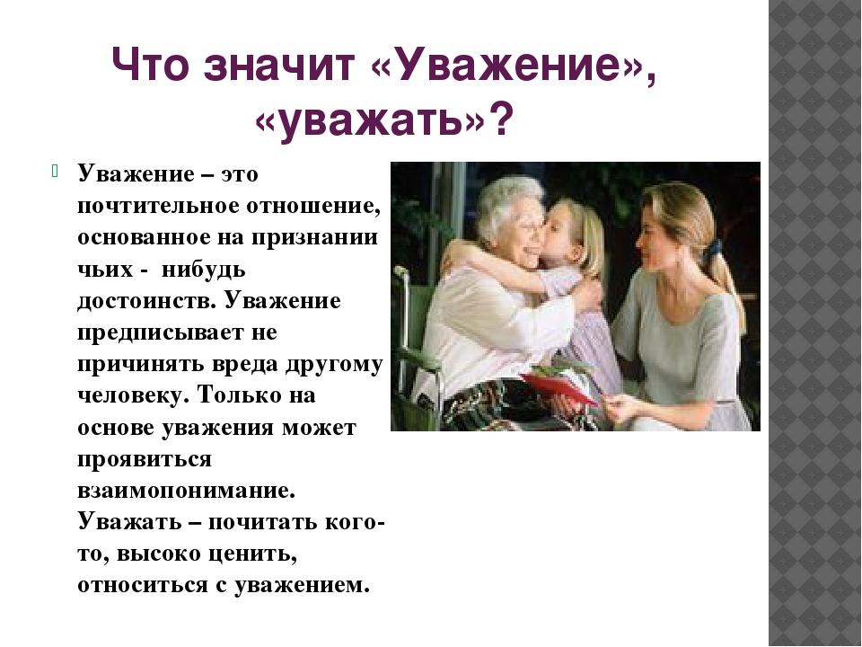 Уважение к человеку - это... определение понятия.