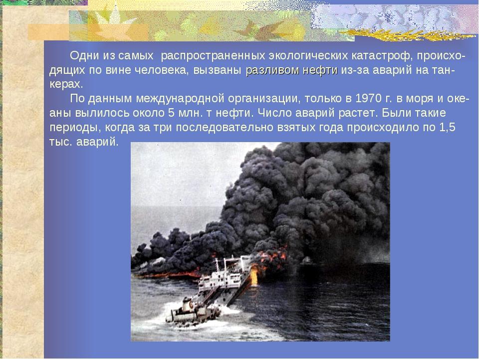 Крупные экологические аварии и катастрофы в россии и ссср