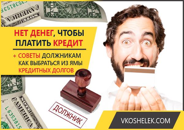 Что делать, если нет возможности платить кредит? — портал правовой информации: новости, документы, законы рф