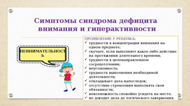 Что такое детская гиперактивность. сдвг у ребенка: как определить, чем лечить