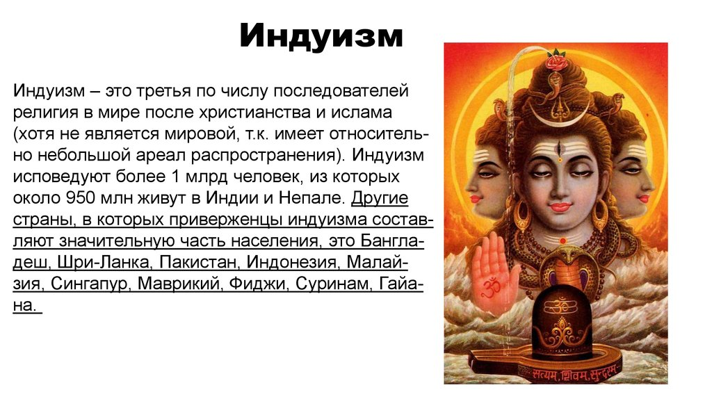 Индуизм в россии — википедия. что такое индуизм в россии