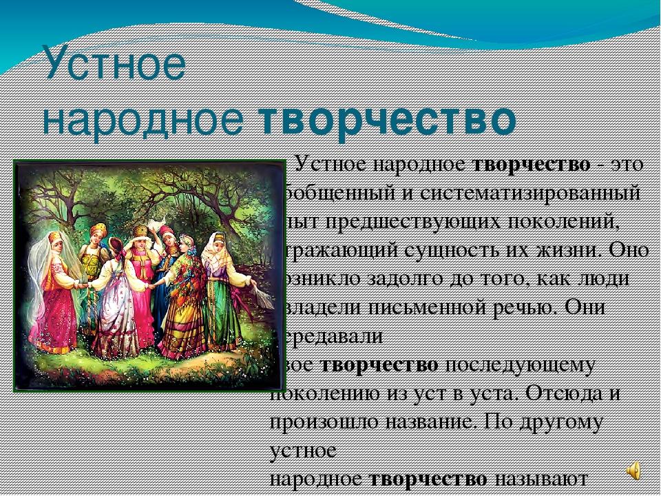 Что такое фольклор?