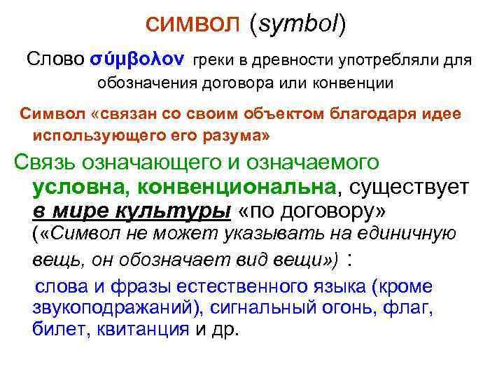 Символ что это? значение слова символ
