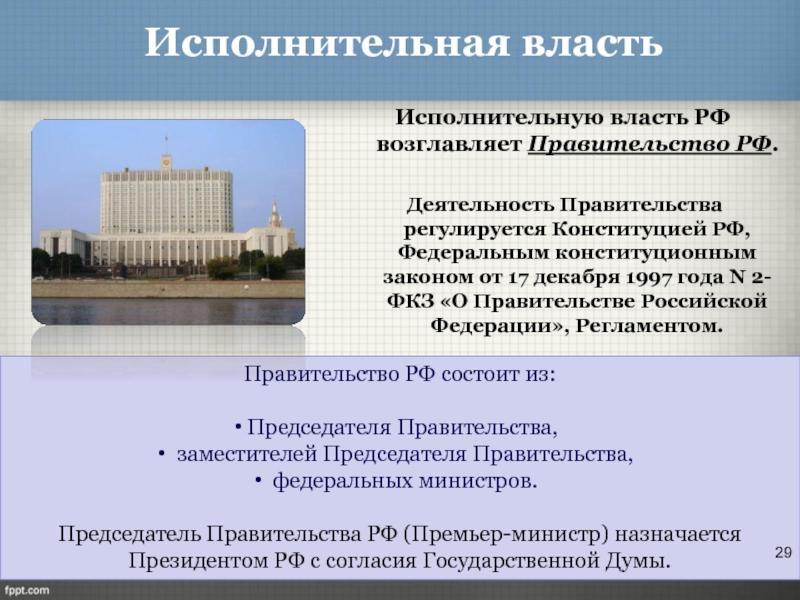 Исполнительная власть — википедия. что такое исполнительная власть