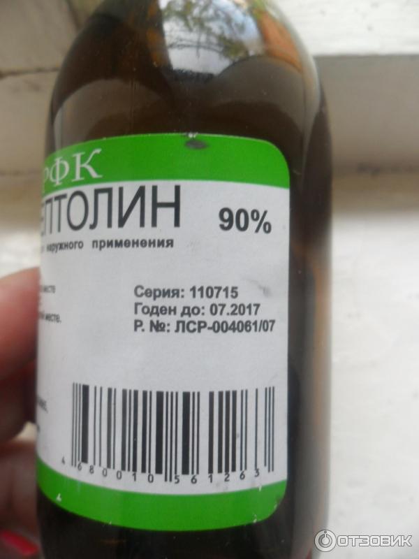 Асептолин побочные действия если выпить