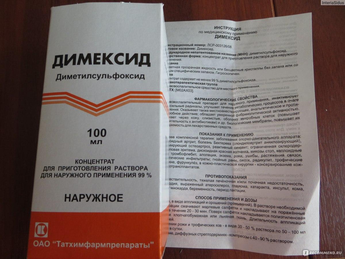 Диметилсульфоксид (лекарственное средство)