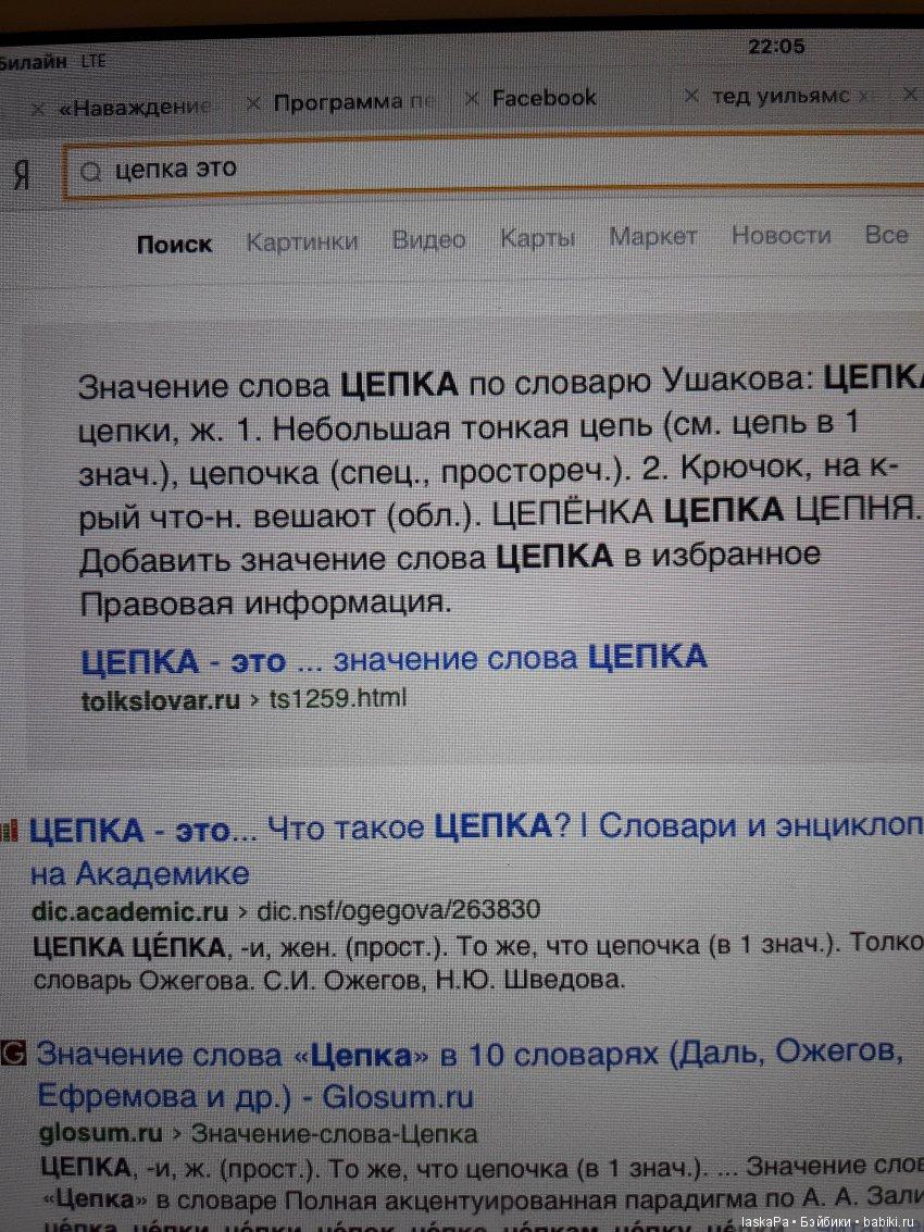 Значение слова «парень» в 10 онлайн словарях даль, ожегов, ефремова и др. - glosum.ru
