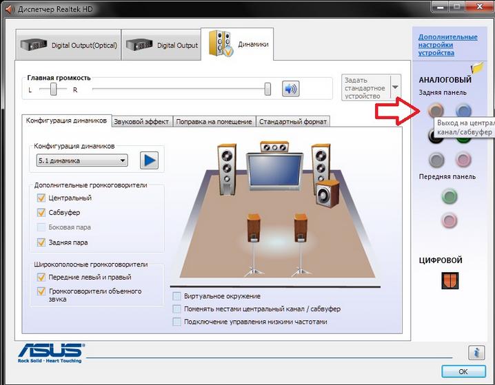 Нет значка от диспетчера realtek hd! как войти в панель управления realtek, а то никак не могу настроить звук