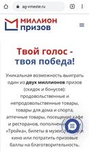 Акция миллион призов голосование в москве на ag-vmeste.ru!