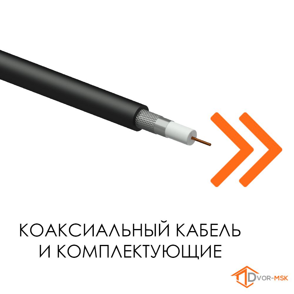 Коаксиальный кабель: что это такое?