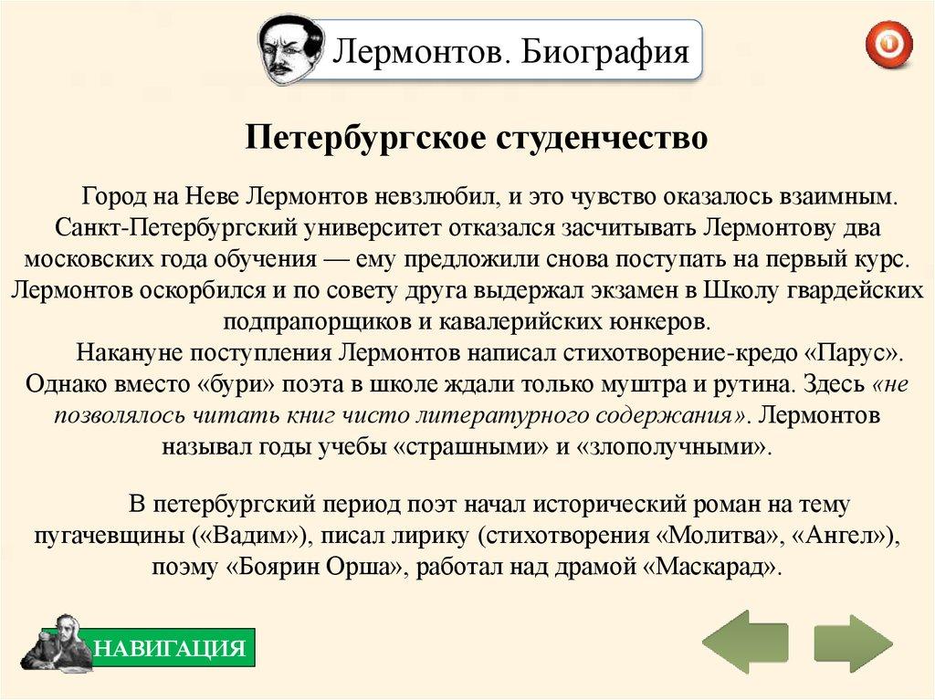 Михаил лермонтов — мцыри (поэма): стих