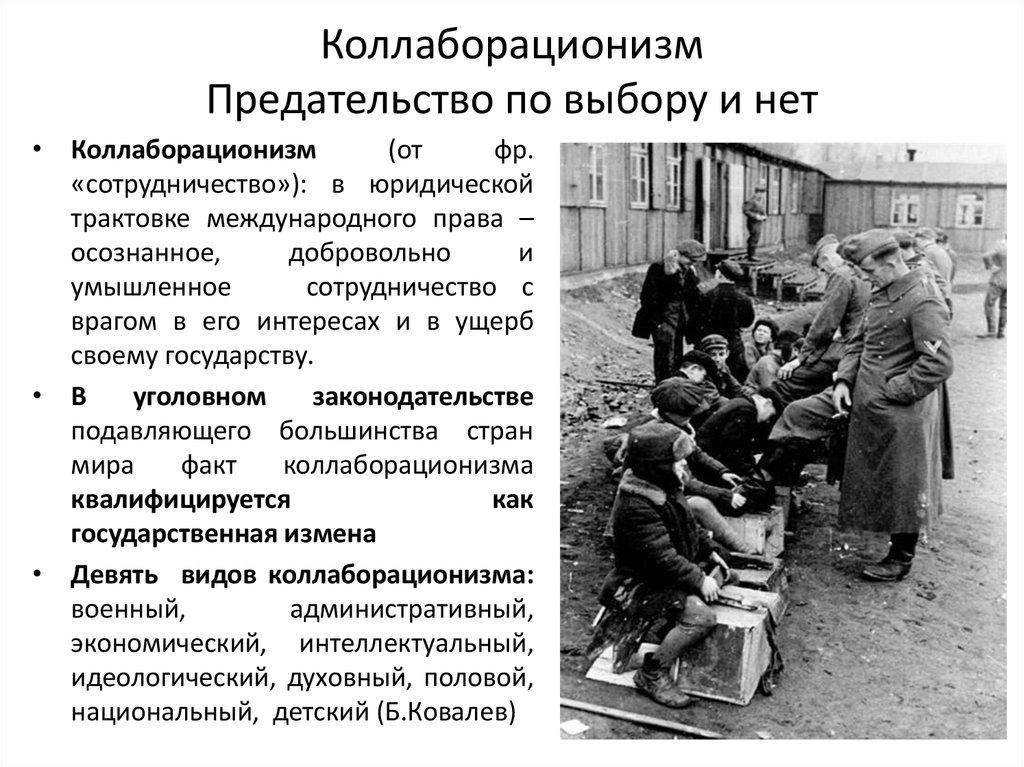 Коллаборационизм во второй мировой войне — википедия. что такое коллаборационизм во второй мировой войне