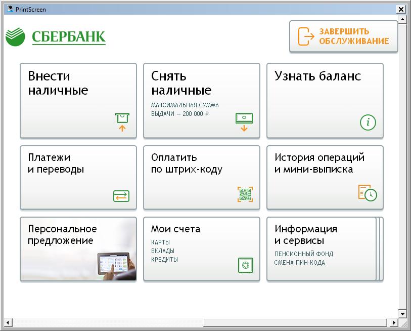 Как узнать расчетный счет через сбербанк онлайн? - расчетный счет