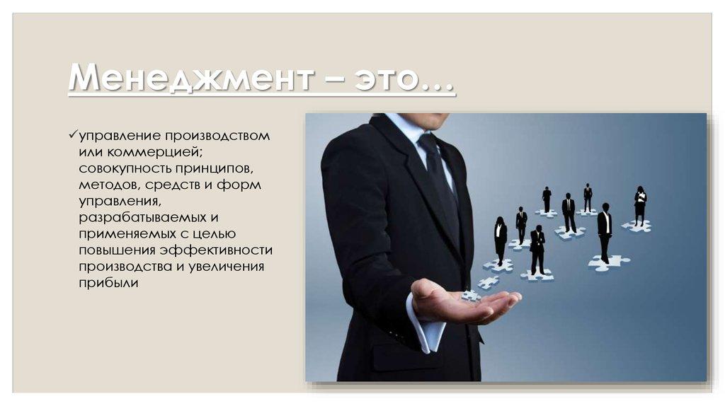 Что такое «менеджмент»?